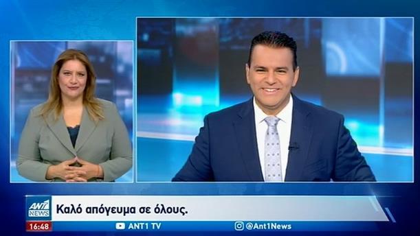 ANT1 NEWS 29-09-2020 ΣΤΗ ΝΟΗΜΑΤΙΚΗ