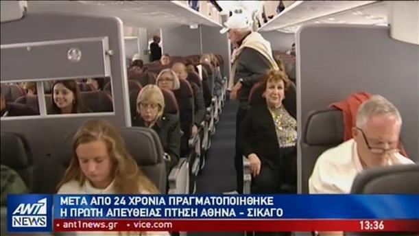 Εγκαινιάστηκε η απευθείας αεροπορική σύνδεση της Αθήνας με το Σικάγο