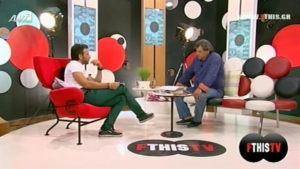 FTHIS TV 20/08/2013