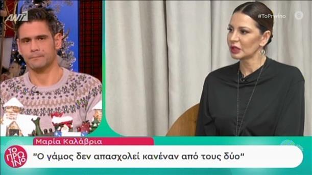 Μαρία Καλάβρια: Ο Αλεξάνδρου έχει πολύ καλές σχέσεις με τα παιδιά μου