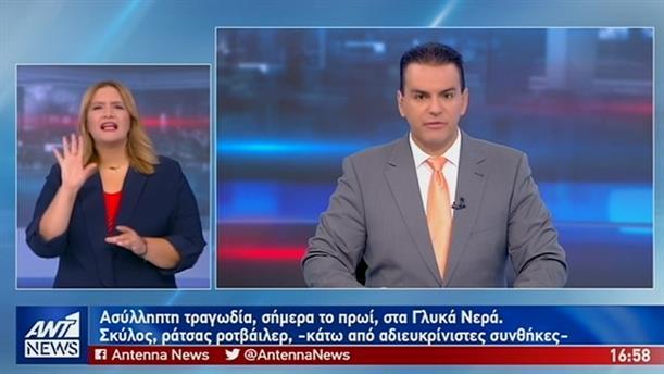 ANT1 NEWS 12-09-2019 ΣΤΗ ΝΟΗΜΑΤΙΚΗ