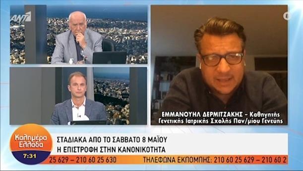 Εμ. Δερμιτζάκης - Καθ. Γεννετικής – ΚΑΛΗΜΕΡΑ ΕΛΛΑΔΑ - 07/05/2021