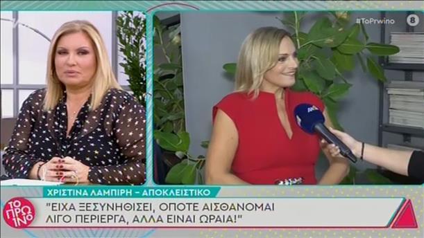 Η Χριστίνα Λαμπίρη στην εκπομπή «Το Πρωινό»