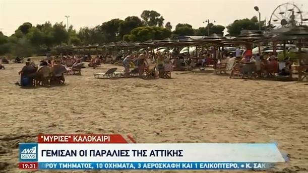 Γέμισαν και πάλι κόσμο οι παραλίες της Αττικής