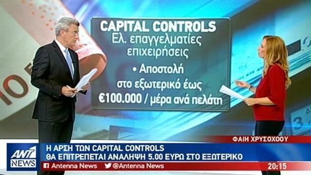 Όλες οι αλλαγές στα capital controls