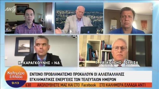 """Καραγκούνης - Ραγκούσης στο """"Καλημέρα Ελλάδα"""""""