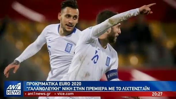 Με «τρίποντο» η πρεμιέρα της Εθνικής στα προκριματικά του Euro 2020
