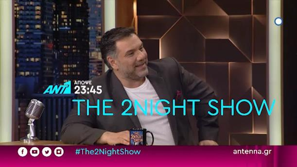 The 2night Show – Πέμπτη 7/3