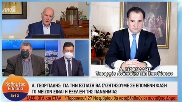 Ο Άδωνις Γεωργιάδης στην εκπομπή «Καλημέρα Ελλάδα»
