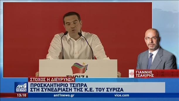 Προσκλητήριο Τσίπρα για ένταξη μελών στον ΣΥΡΙΖΑ