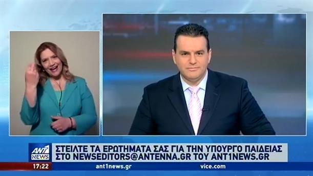 ANT1 NEWS 30-04-2020 ΣΤΗ ΝΟΗΜΑΤΙΚΗ