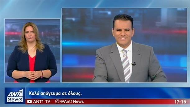 ANT1 NEWS 17-07-2019 ΣΤΗ ΝΟΗΜΑΤΙΚΗ