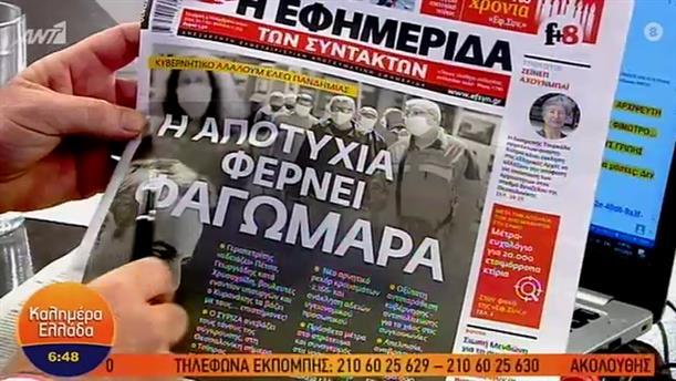 ΕΦΗΜΕΡΙΔΕΣ – ΚΑΛΗΜΕΡΑ ΕΛΛΑΔΑ - 04/11/2020