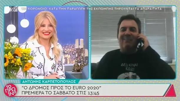 Αντώνης Καρπετόπουλος – Το Πρωινό – 23/04/2021