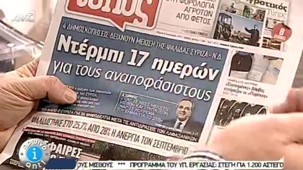Εφημερίδες (08/01/2015)