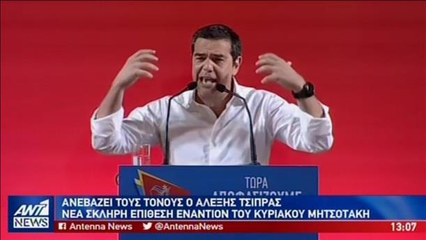 Σκληραίνει την επίθεση στην ΝΔ ο Αλέξης Τσίπρας