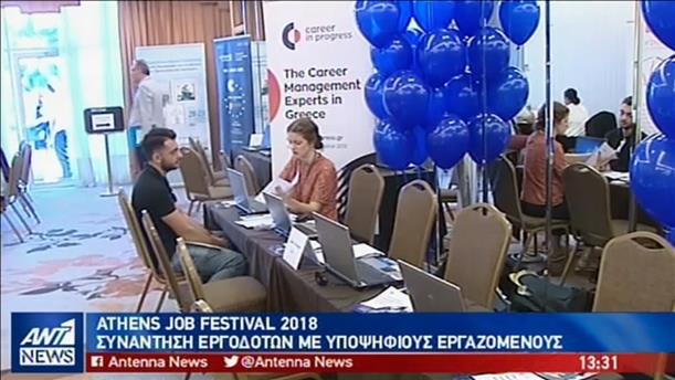 Το Athens Job Festival άνοιξε τις πύλες του στο Divani Caravel
