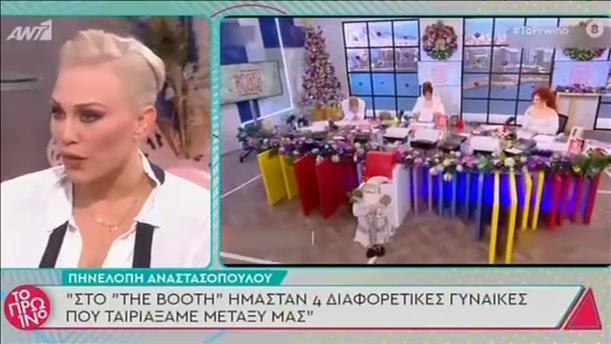 Η Πηνελόπη Αναστασοπούλου στην εκπομπή «Το Πρωινό»