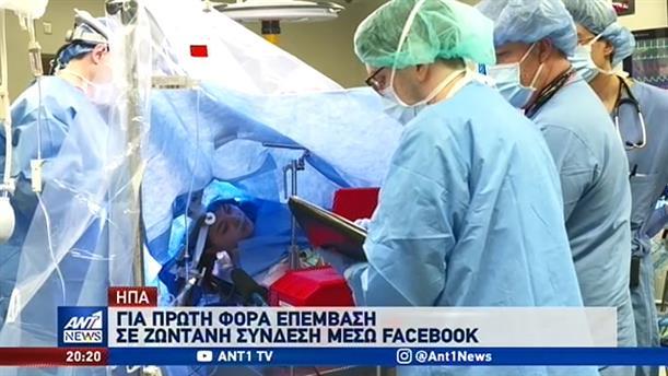 """Εγχείρηση εγκεφάλου σε ζωντανή σύνδεση και με την ασθενή… """"on line"""""""