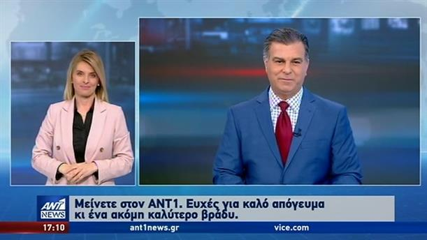ANT1 NEWS 14-02-2020 ΣΤΗ ΝΟΗΜΑΤΙΚΗ