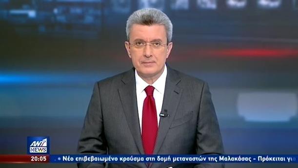 ANT1 NEWS 23-04-2020 ΣΤΙΣ 19:30
