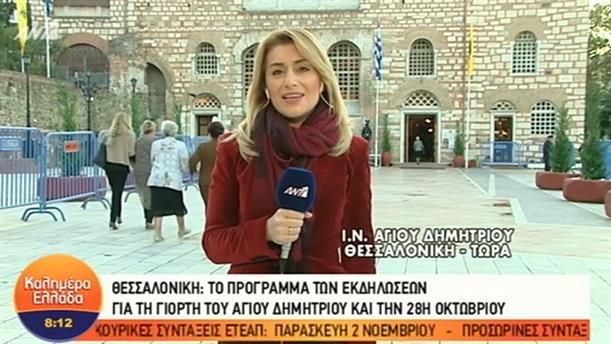 Χρόνια πολλά στη Θεσσαλονίκη – ΚΑΛΗΜΕΡΑ ΕΛΛΑΔΑ - 26/10/2018