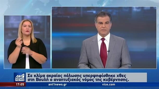 ANT1 NEWS 25-10-2019 ΣΤΗ ΝΟΗΜΑΤΙΚΗ