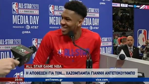 All Star Game NBA: αποθέωση για τον ... χαζομπαμπά Γιάννη Αντετοκούνμπο