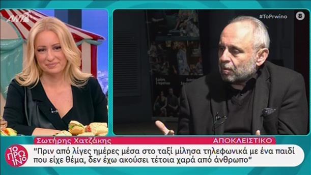 Ο Σωτήρης Χατζάκης στην εκπομπή «Το Πρωινό»