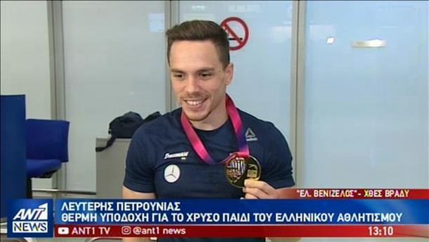 Με το χρυσό μετάλλιο στο στήθος επέστρεψε ο Πετρούνιας