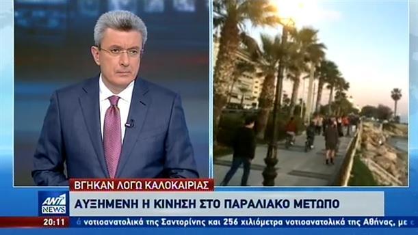 Αυξημένη κίνηση στην παραλιακό μέτωπο της Αθήνας