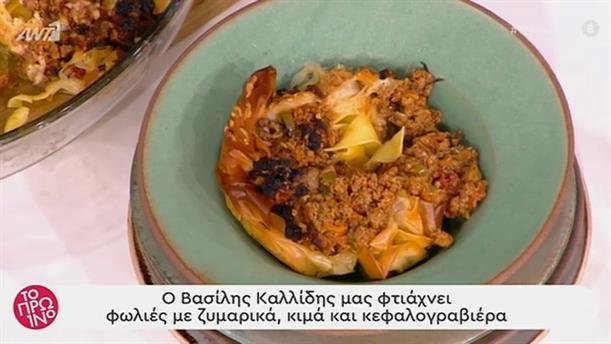 Φωλιές με ζυμαρικά, κιμά και κεφαλογραβιέρα – Το Πρωινό – 04/02/2020