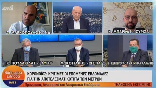 """Μαρκόπουλος - Μπάρκας - Κεγκέρογλου στην εκπομπή """"Καλημέρα Ελλάδα"""""""