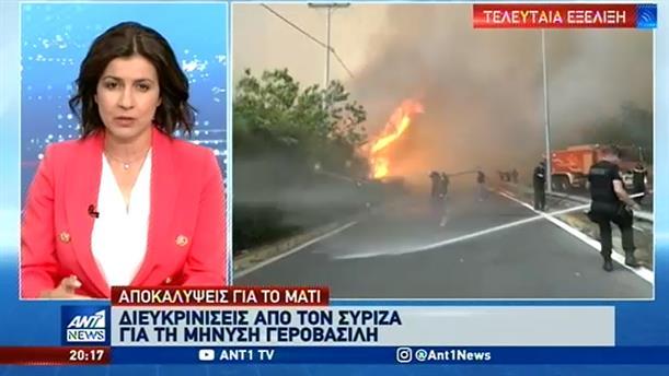 Διευκρινίσεις του ΣΥΡΙΖΑ για την μήνυση Γεροβασίλη