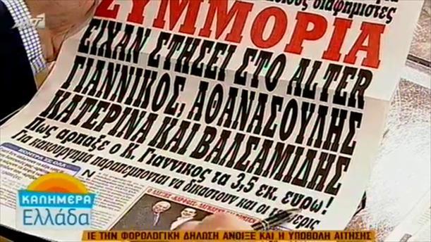 Εφημερίδες (12/04/2016)