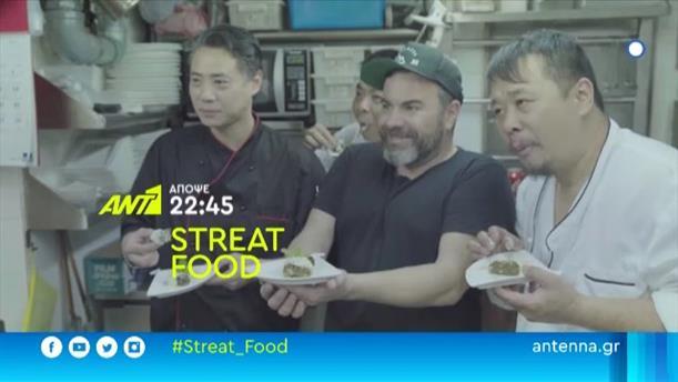 Streat Food - Τετάρτη 3/7