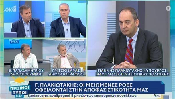 Ο Γιάννης Πλακιωτάκης στην εκπομπή «Πρωινοί Τύποι»