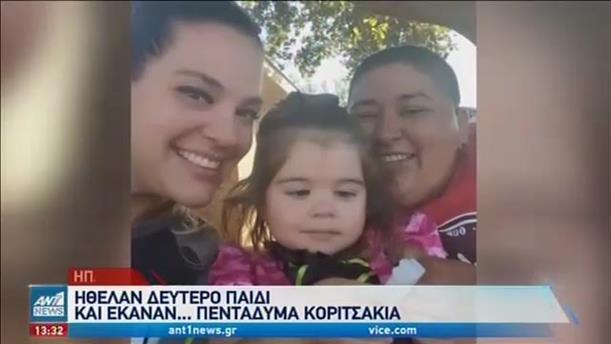 Ήθελαν δεύτερο παιδί και έκαναν… πεντάδυμα!