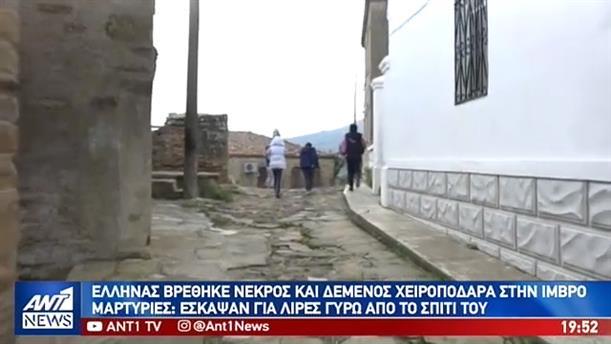 Βασάνισαν και σκότωσαν ηλικιωμένο Έλληνα στην Ίμβρο