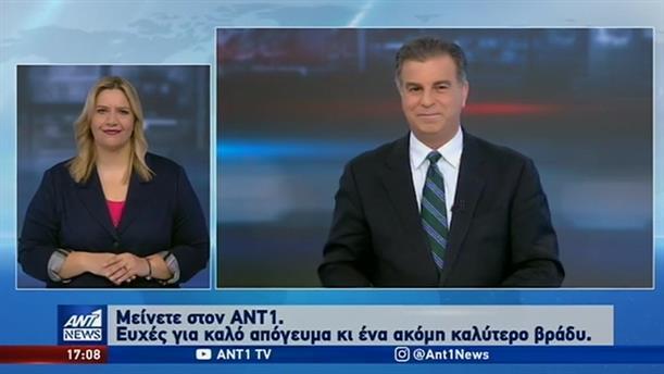 ANT1 NEWS 28-11-2019 ΣΤΗ ΝΟΗΜΑΤΙΚΗ