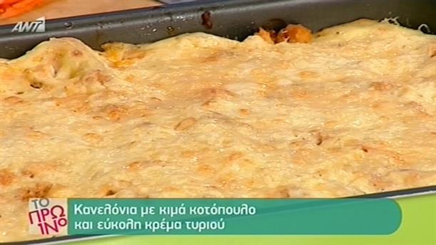 Κανελόνια με κιμά κοτόπουλο & εύκολη κρέμα τυριού