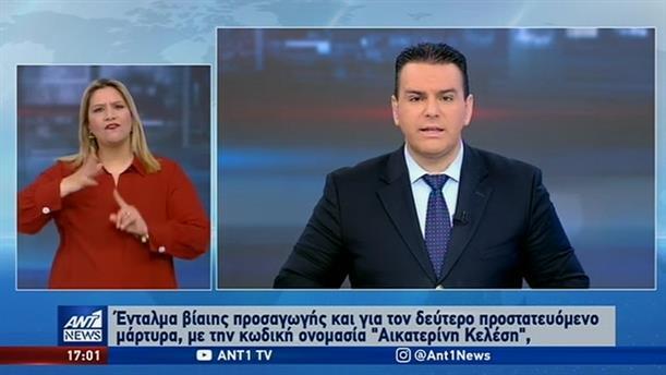 ANT1 NEWS 19-02-2020 ΣΤΗ ΝΟΗΜΑΤΙΚΗ