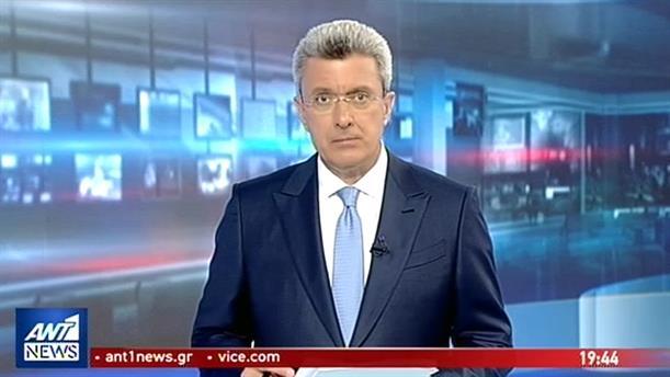 ANT1 NEWS 02-05-2019 ΣΤΙΣ 19:30