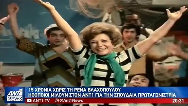Ρένα Βλαχοπούλου: το αφιέρωμα του ΑΝΤ1 για τα 15 χρόνια από τον θάνατο της