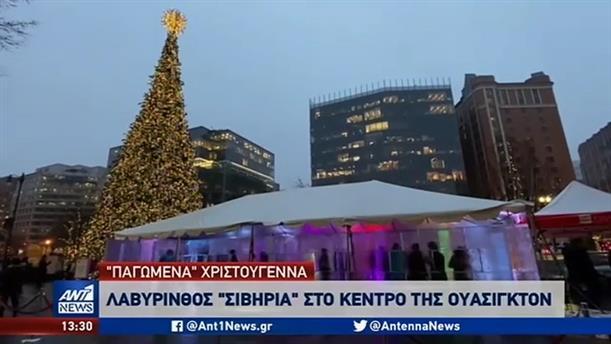 Σε χριστουγεννιάτικος ρυθμούς κινείται ο πλανήτης