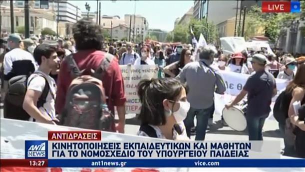 Εκπαιδευτικό συλλαλητήριο στα Προπύλαια