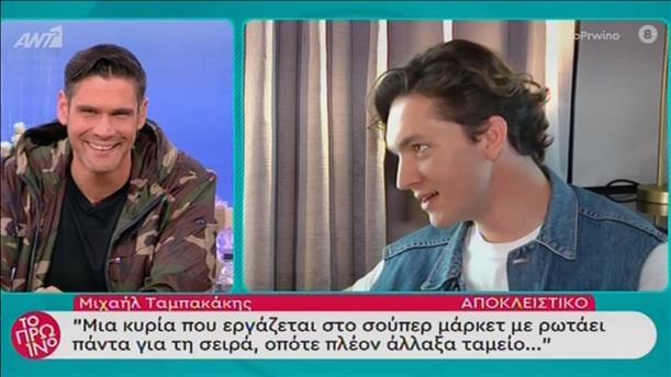 Μιχαήλ Ταμπακάκης: Ο υποψήφιος για το «Βραβείο Χορν» στο «Πρωινό»