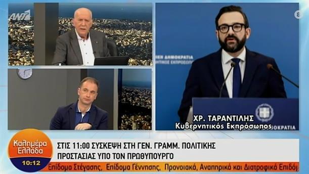 Χρ. Ταραντίλης - Κυβερνητικός Εκπρόσωπος – ΚΑΛΗΜΕΡΑ ΕΛΛΑΔΑ - 16/02/2021