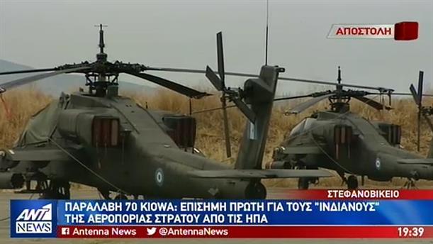 Αυξημένων δυνατοτήτων τα 70 αμερικανικά ελικόπτερα που εντάχθηκαν στις ελληνικές Ένοπλες Δυνάμεις