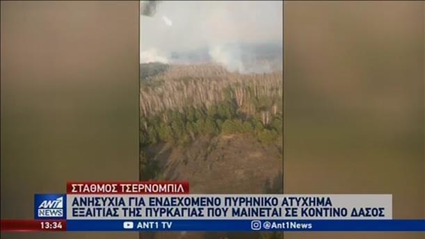 Φόβοι για πυρηνικό «ατύχημα» λόγω φωτιάς στο Τσερνομπιλ